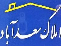 املاک سعدآباد