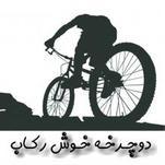 دوچرخه خوش رکاب