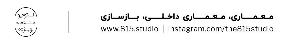استودیو ۸۱۵