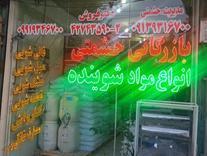 تولید ب م مواد شوینده نانو قالیشویی مبل کارواش خشکشویی و.. در شیپور