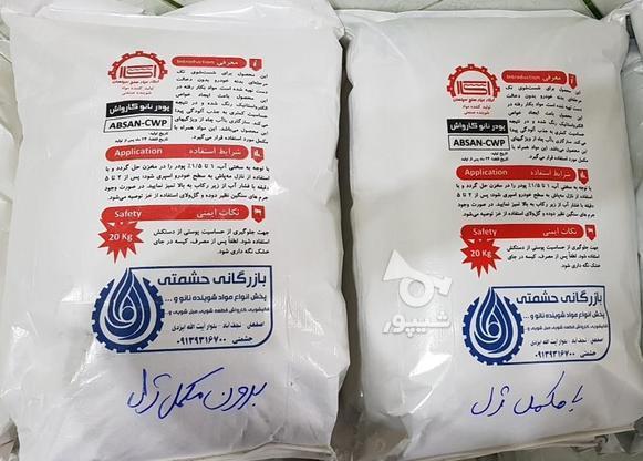 تولید مواد شوینده نانو کارواش نانو قالیشویی و.. در گروه خرید و فروش خدمات و کسب و کار در اصفهان در شیپور-عکس1