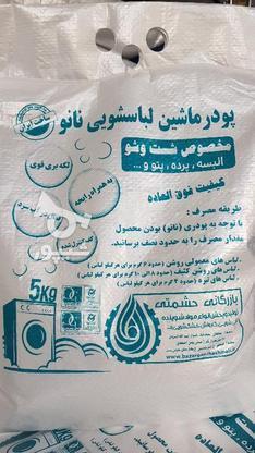 تولید ب م مواد شوینده نانو قالیشویی مبل کارواش خشکشویی و.. در گروه خرید و فروش خدمات و کسب و کار در اصفهان در شیپور-عکس4