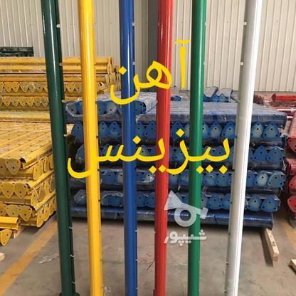 از تولید کننده واقعی خرید کنید،بی واسطه و دلال / پایه فنس  در گروه خرید و فروش خدمات و کسب و کار در تهران در شیپور-عکس5