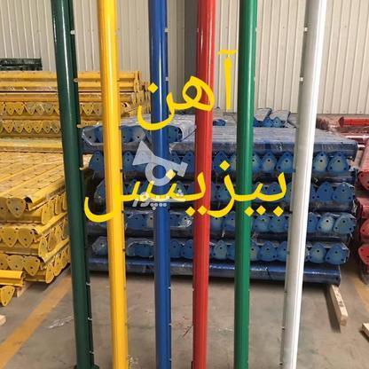 از تولید کننده واقعی خرید کنید،بی واسطه و دلال / پایه فنس  در گروه خرید و فروش خدمات و کسب و کار در تهران در شیپور-عکس3