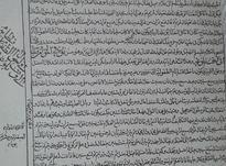 کتاب چاپ سنگی قدیمی در شیپور-عکس کوچک