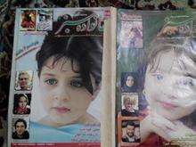 120عدد مجله خانواده سبز در شیپور-عکس کوچک