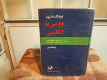 دیکشنری تک جلدی انگلیسی  فارسی آریانپور در شیپور-عکس کوچک