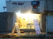 نمایندگی فروش اینترنت پرسرعت آسیاتک درامیرکلا در شیپور-عکس کوچک