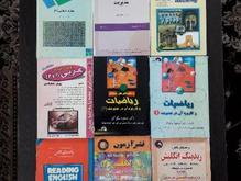 کتاب های متوسطه دانشگاهی و پیش دانشگاهی در شیپور-عکس کوچک