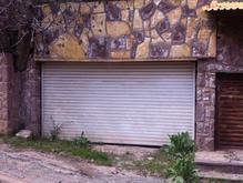 355 متر در بهترین نقطه میگون  در شیپور-عکس کوچک