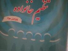 تنظیم خانواده و جمعیت از دکتر سید مجتبی حسینی در شیپور-عکس کوچک