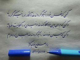 آموزش خوشنویسی با خودکار  خط تحریری در شیپور-عکس کوچک