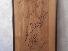 قاب عکس خوشنویسی روی چوب ( شعر عارف) آنتیک  در شیپور-عکس کوچک