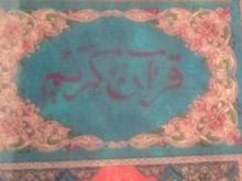 قرآن قدیمی در شیپور-عکس کوچک
