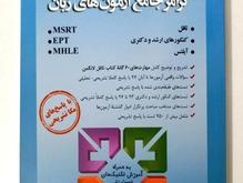 کاملترین منابع آزمون ept در ایران در شیپور-عکس کوچک