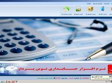 نرم افزار حسابداری فروش ویژه شعب در شیپور-عکس کوچک
