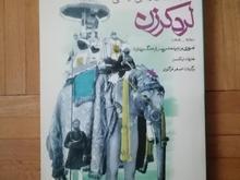 آخرین سالهای زندگی سیاسی لرد کرزن 1919-1925 در شیپور-عکس کوچک