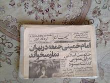 روزنامه های قدیمی  در شیپور-عکس کوچک