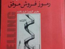 کتاب قرمز رموز فروش موفق در شیپور-عکس کوچک
