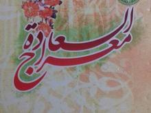 کتاب معراج السعاده در شیپور-عکس کوچک