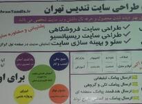 گروه طراحی سایت تندیس تهران در شیپور-عکس کوچک