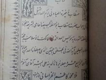 کتاب چاپ سنگی ذخیره العباد چاپ 110 سال پیش در شیپور-عکس کوچک