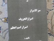 کتاب عرفان مایگاهی 1و2و3 _ حروف _ اسم  در شیپور-عکس کوچک