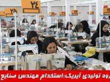 گروه تولیدی آیریک-استخدام مهندس صنایع خانم  در شیپور-عکس کوچک