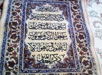 آیه قرآنی قدیمی رو دیواری در شیپور-عکس کوچک