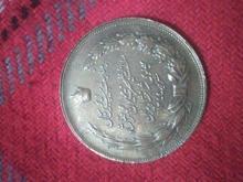 سکه یادبود بیست وپنجمین سال پادشاهی در شیپور-عکس کوچک
