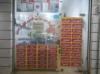 برودتی وگرمایشی خدمات فنی مهندسی شیرزادی در شیپور-عکس کوچک