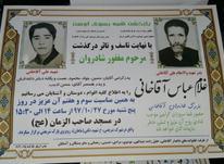 چاپ آگهی ترحیم اعلامیه تسلیت در شیپور-عکس کوچک