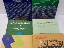 پکیج کتابهای ارشد اقتصاد و علوم اقتصادی و کشاورزی در شیپور-عکس کوچک
