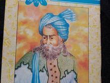 3 عدد کتاب قدیمی در شیپور-عکس کوچک