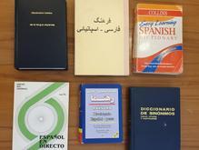 شش عدد کتاب دیکشنری و آموزشی اسپانیولی در شیپور-عکس کوچک