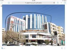 مرکز خرید و دفتر کار پدیده اصفهان فرصت فوق العاده استثنایی در شیپور-عکس کوچک