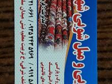 قالیشویی و مبل شویی شهرسبز لاهیجان در شیپور-عکس کوچک