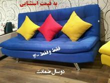 کاناپه تختخوابشو ایپک با دو سال ضمانت شرکتی  در شیپور-عکس کوچک