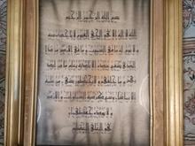 تابلو آیه قرآنی نوشته شده روی برگ پاپیروس مصری در شیپور-عکس کوچک