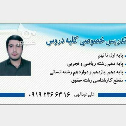 آموزش ریاضیات پایه دهم کلیه رشته ها در گروه خرید و فروش خدمات در تهران در شیپور-عکس1