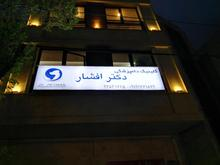 کلینیک دامپزشکی مجیدیه(رسالت) در شیپور-عکس کوچک