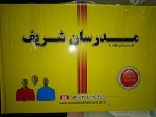 پکیج کتابهای مدرسان شریف ارشد آموزش زبان انگلیسی  در شیپور-عکس کوچک