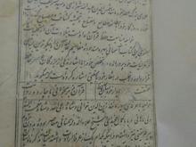 یک جلد حافظ خطی  در شیپور-عکس کوچک