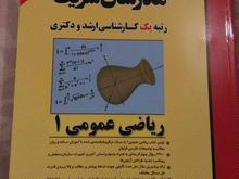 کتاب ریاضی عمومی 1 در شیپور-عکس کوچک