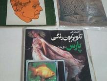 مجله های قدیمی هرعدد3 در شیپور-عکس کوچک