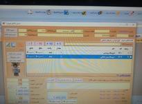 فروش ویژه نرم افزارهای حسابداری دربوشهر-جم در شیپور-عکس کوچک