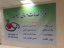 مرکز درمانی سینوهه .استاد معین در شیپور-عکس کوچک