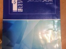 فروش كتابهاي كنكور در شیپور-عکس کوچک
