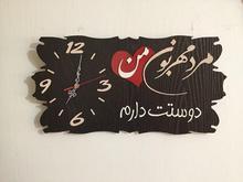 ساعت دیواری « مرد مهربون من » دستساز بهترین هدیه به همسر در شیپور-عکس کوچک