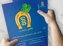 خدمات طراحی چاپ و تبلیغات